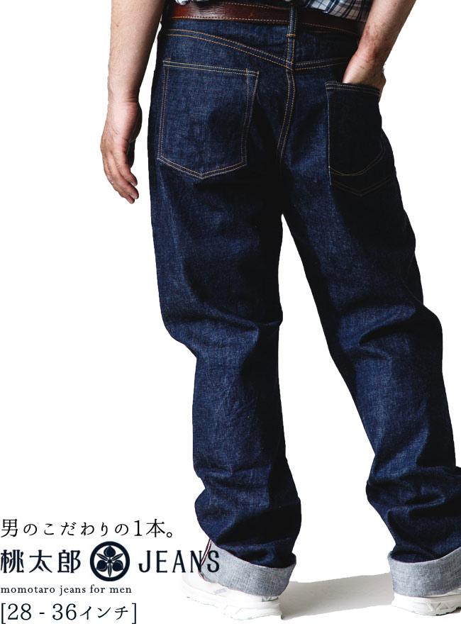 【大きいサイズ】(G004-MZK)14.7ozクラシックインディゴスリムテーパード(ZIP)日本製 桃太郎ジーンズ 銅丹(36インチ)