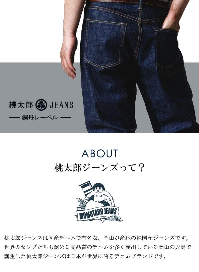 日本製 桃太郎ジーンズ銅丹スリムテーパード
