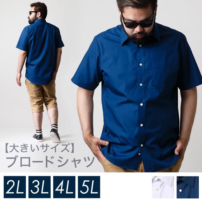【大きいサイズメンズ】シンプル半袖ブロードシャツ[2L/3L/4L/5L]