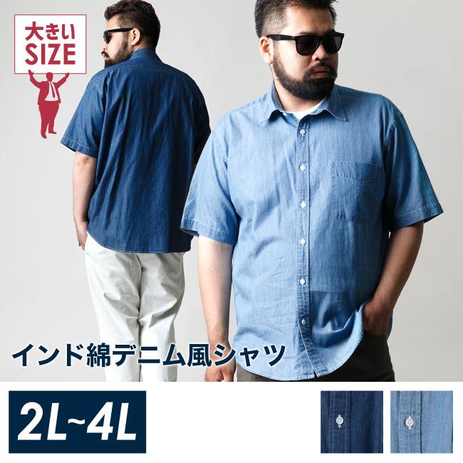 インド綿デニム風半袖シャツ