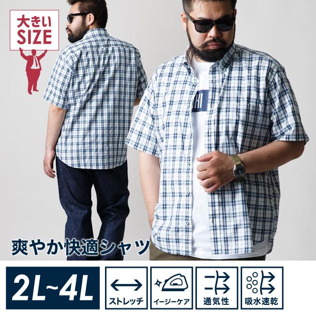 爽やか快適チェック半袖シャツ[2L/3L/4L]