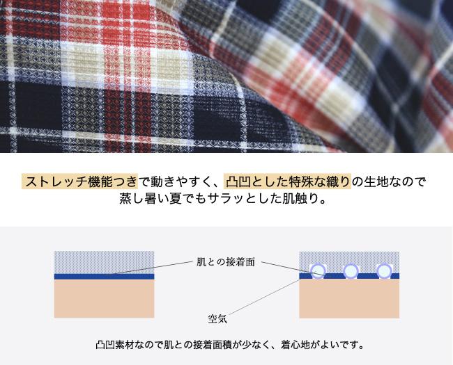 機能性ワッフルチェック半袖シャツ