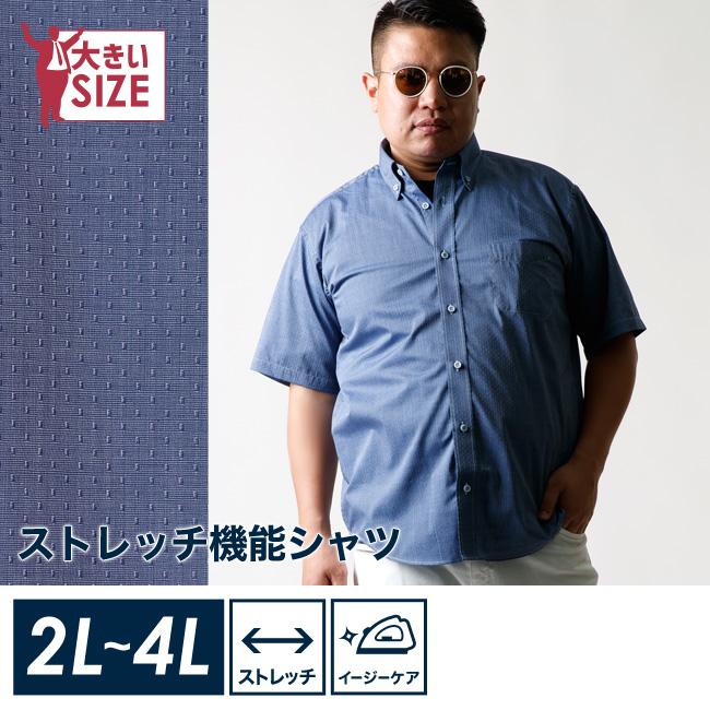 【大きいサイズメンズ】ストレッチ機能半袖シャツ[2L/3L/4L]