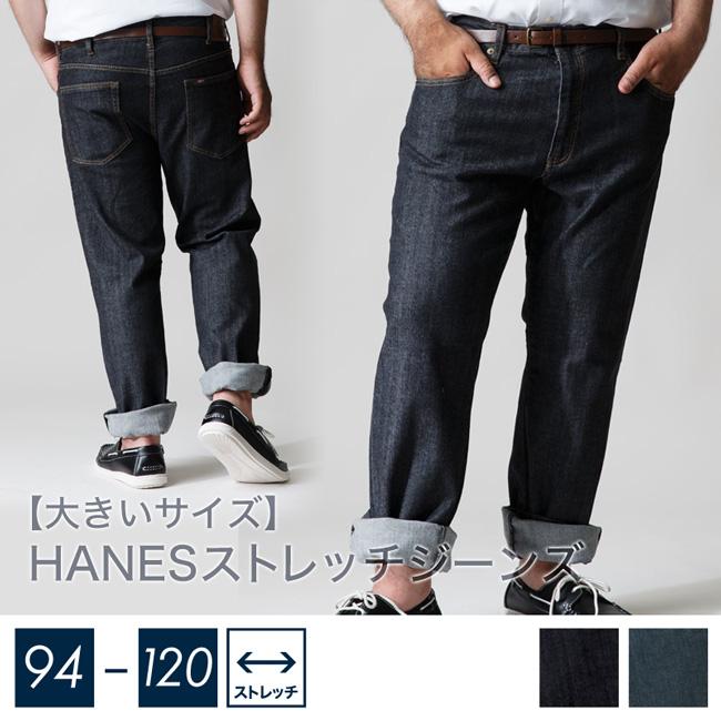 Hanes(ヘインズ)ストレッチ機能デニムパンツ[94/97/100/105/110/115/120]