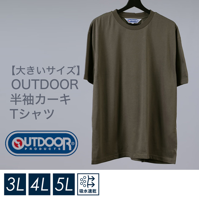 OUTDOOR  半袖カーキTシャツ