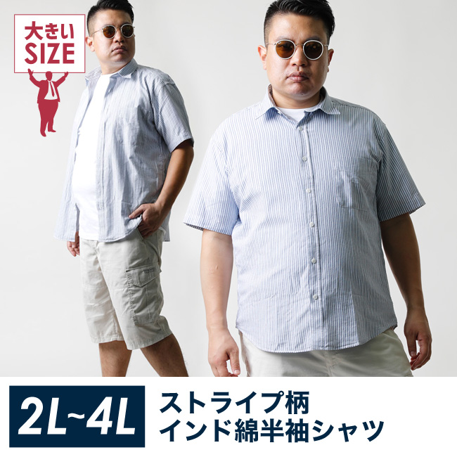 インド綿ストライプ半袖シャツ