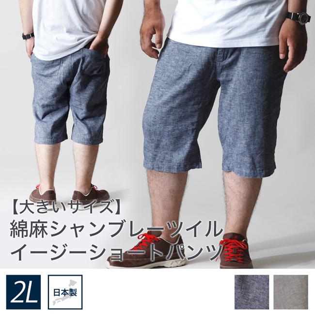 【日本製】綿麻シャンブレーツイルイージーショートパンツ
