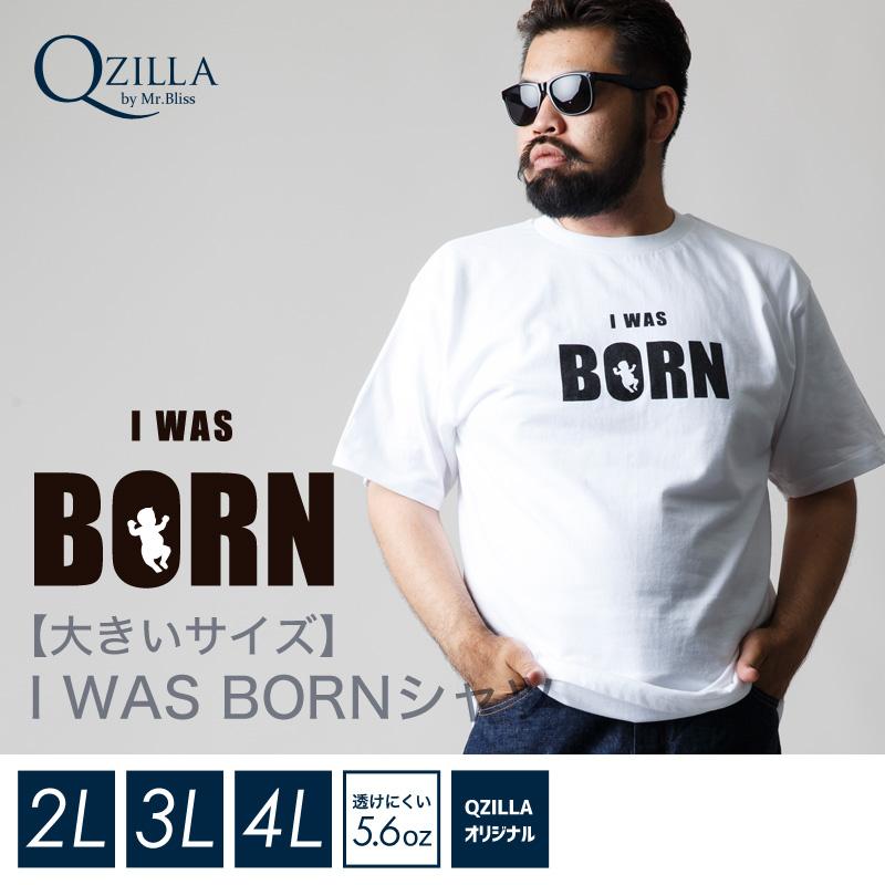 【大きいサイズメンズ】I was BornTシャツ[2L/3L/4L]