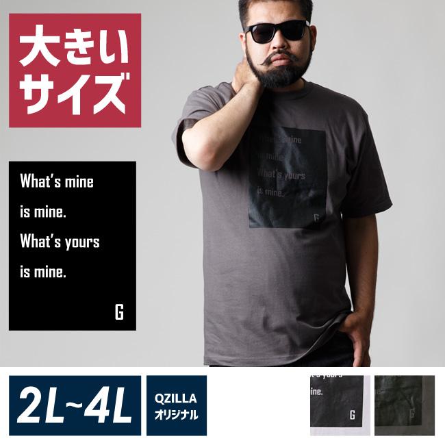 【QZILLAオリジナル】俺はGアン。ガキ大将Tシャツ[2L/3L/4L]