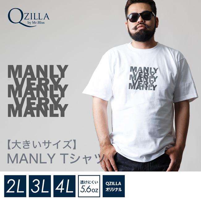 【当店オリジナル】MANLY Tシャツ