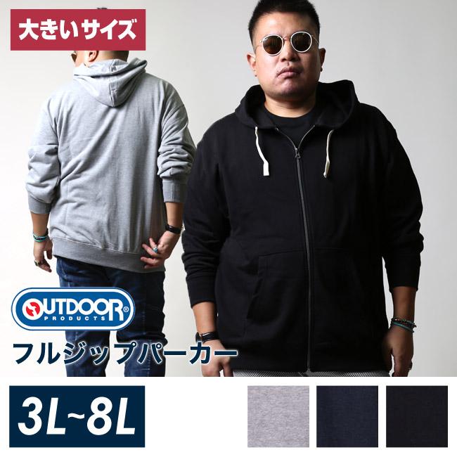 【OUTDOOR】フルジップパーカー[3L/4L/5L/6L/8L]