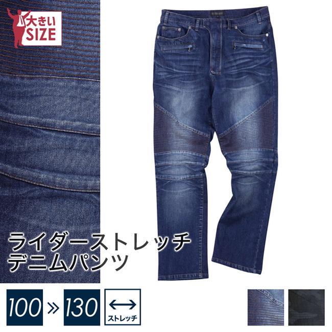 【大きいサイズメンズ】バイカーストレッチデニムパンツ[100/110/120/130]