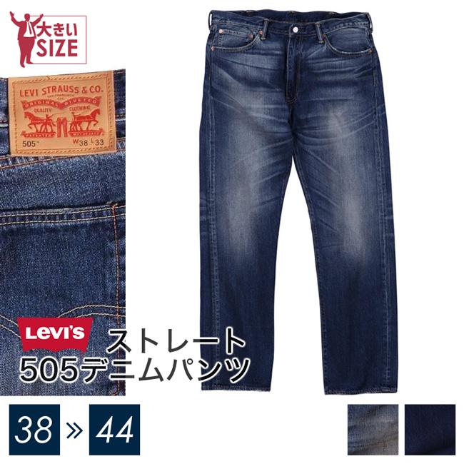 Levi's (リーバイス)505 ストレートデニムパンツ