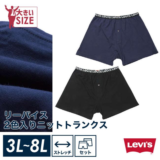 【返品交換不可】Levi's (リーバイス) 2色入りニットトランクス