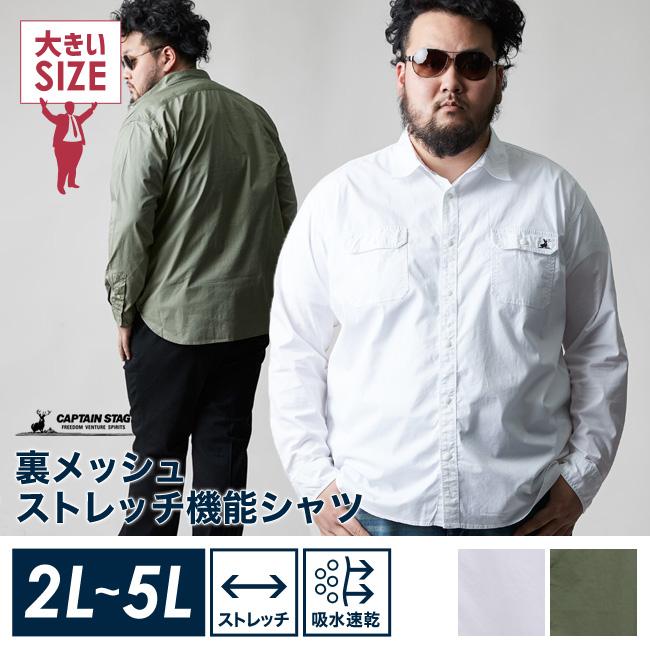 【大きいサイズ メンズ】CAPTAIN STAG(キャプテンスタッグ)裏メッシュ刺繍入りストレッチ機能シャツ[2L/3L/4L/5L]