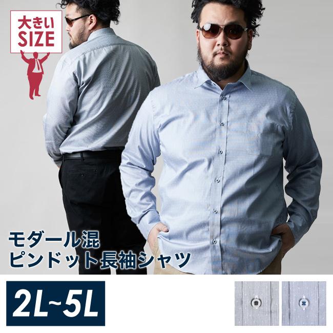 モダール混ピンドット長袖シャツ[2L/3L/4L/5L]