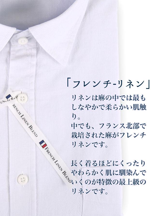 フレンチリネン綿麻長袖シャツ
