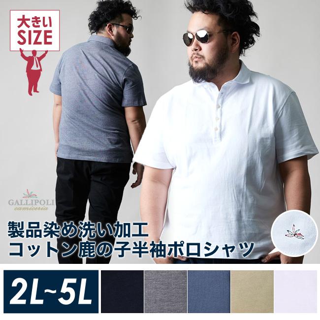 【大きいサイズメンズ】製品染め洗い加工コットン鹿の子半袖ポロシャツ[2L/3L/4L/5L]