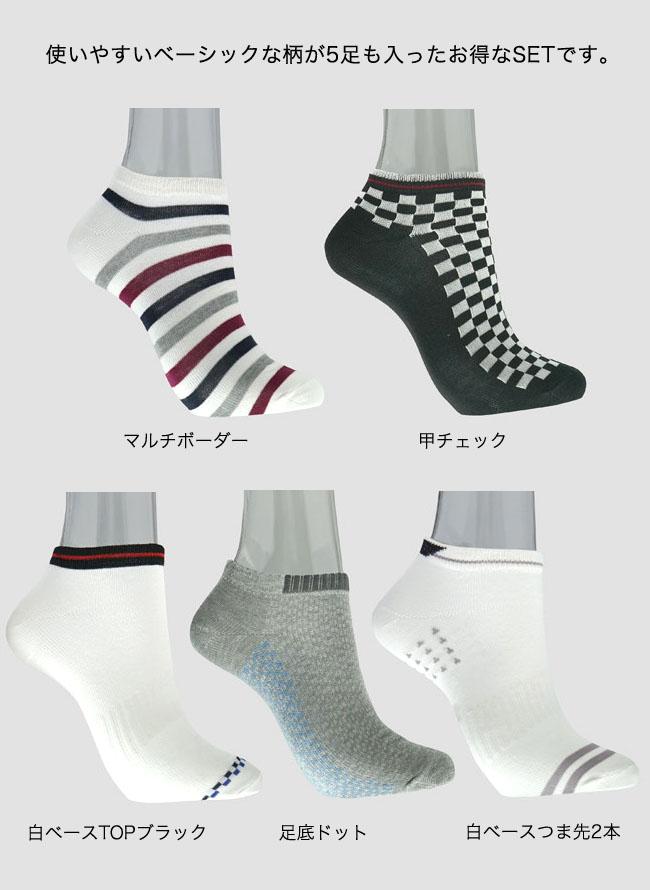 異柄5足セットくるぶし靴下アソート【5足SET】