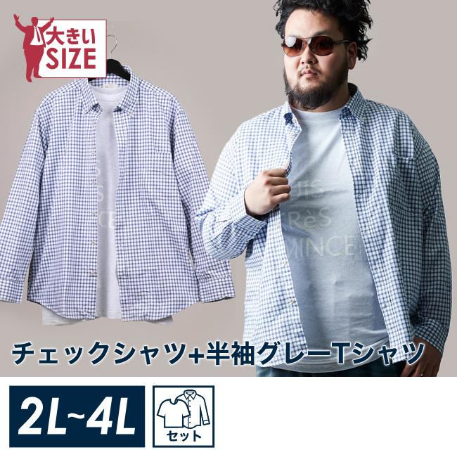 SETでお得!チェックシャツ+半袖グレーTシャツ