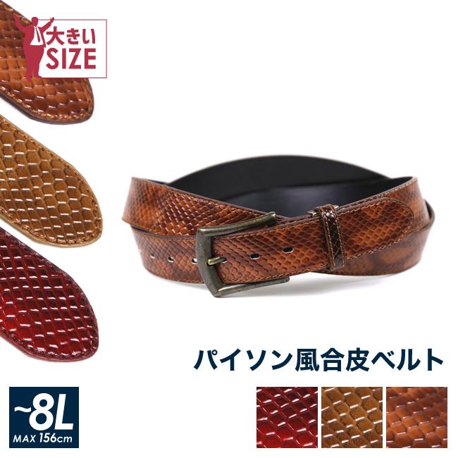 【各色限定1個】パイソン風ブロンズバックルベルト(〜156cm)
