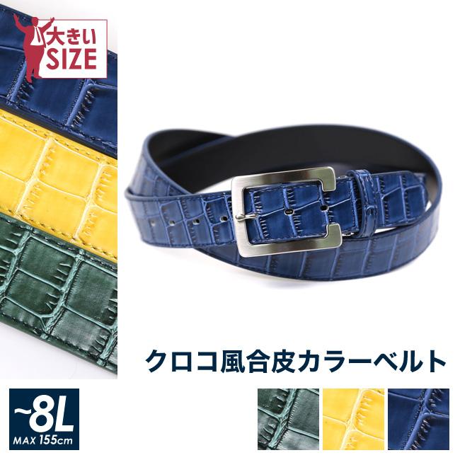 【各色限定1個】クロコダイル風C型バックルカラーベルト(〜155cm)