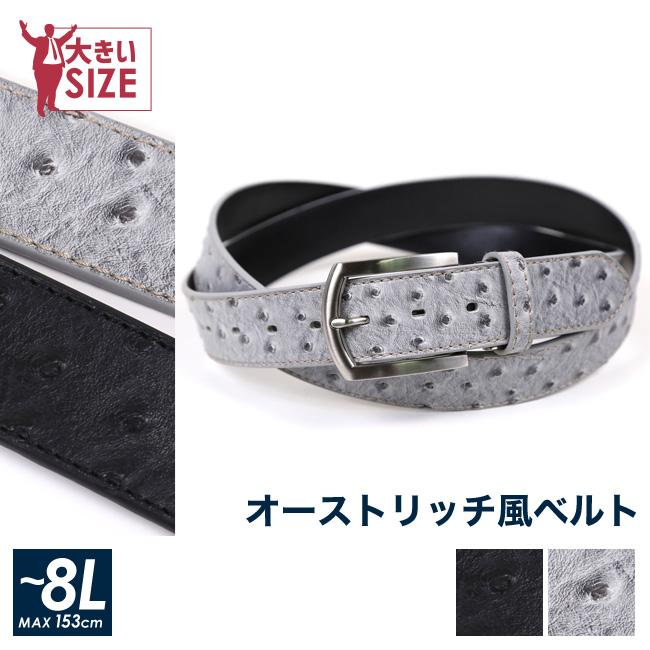 【各色限定1個】角美錠オーストリッチ風ベルト(〜153cm)