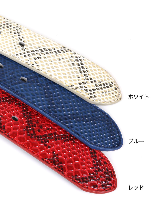 【各色限定1個】角美錠パイソン柄カラーベルト(〜154cm)