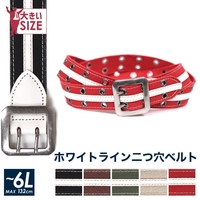 【各色限定1個】キャンバス×牛革ホワイトライン2つ穴ベルト(〜132cm)