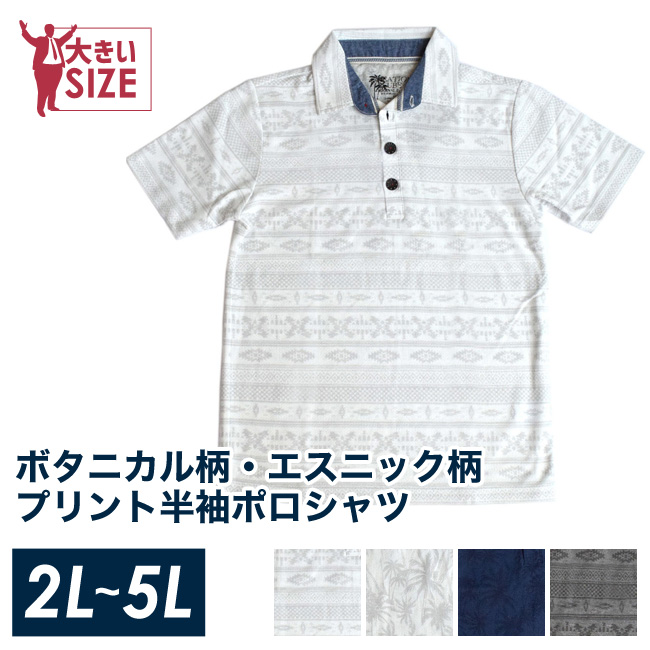 梨地ボタニカル&エスニック柄プリントポロシャツ