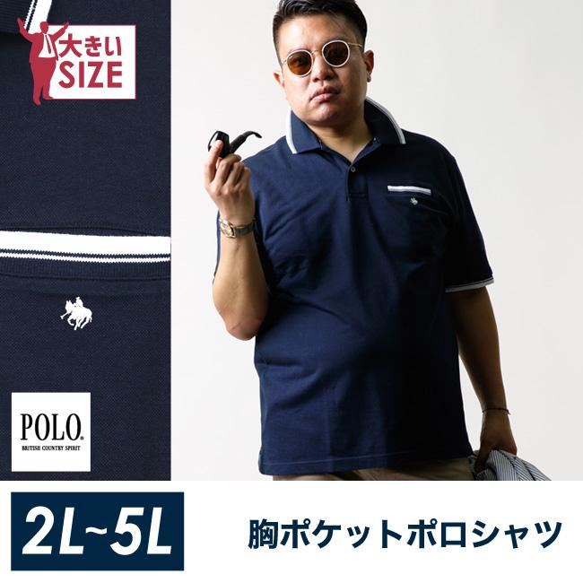 POLO.B.C.S(ポロ・ビーシーエス)鹿の子無地ポロシャツ メンズ カジュアルシャツ