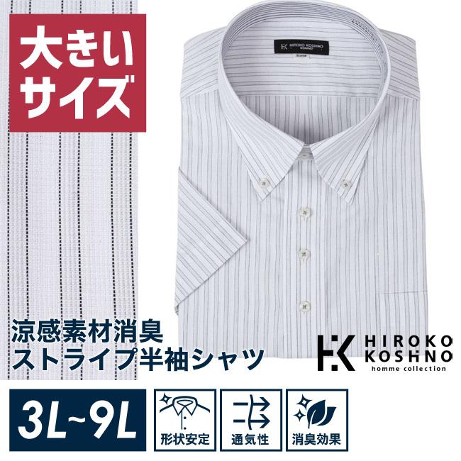 【HIROKO KOSHINO HOMME|ヒロココシノオム】涼感素材消臭ストライプ半袖シャツ