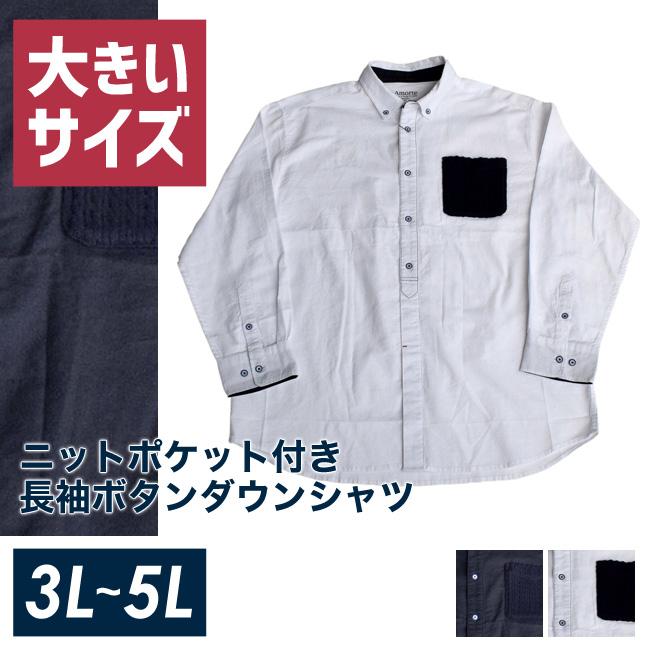 ニットポケット付き長袖ボタンダウンシャツ