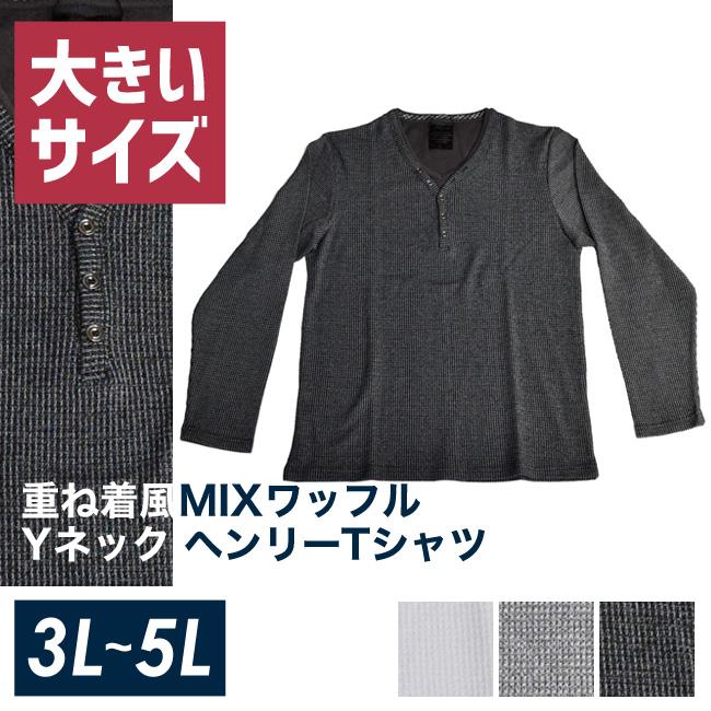 MIXワッフル重ね着風5つボタン Yネック ヘンリーTシャツ
