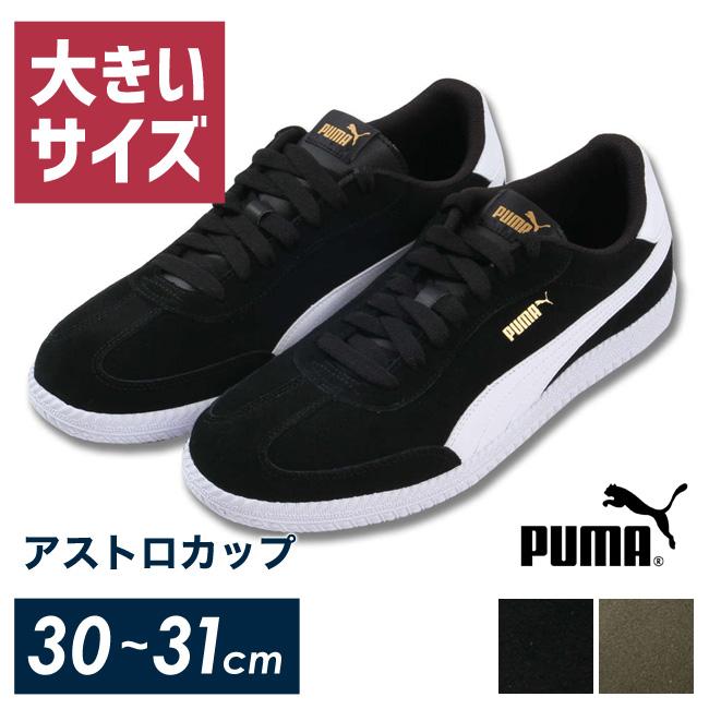 PUMA(プーマ)スニーカー(アストロカップ)