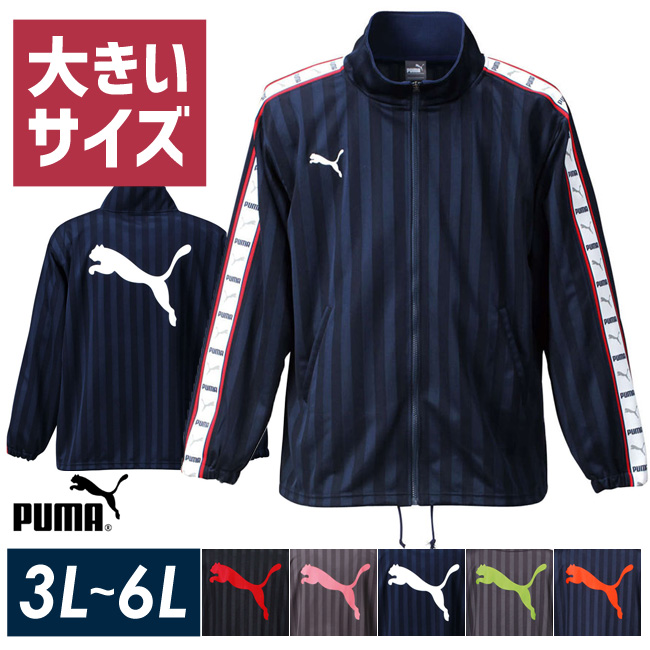 PUMA(プーマ)トレーニングジャケットジャージ