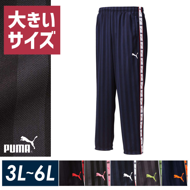 PUMA(プーマ)トレーニングロングパンツジャージ
