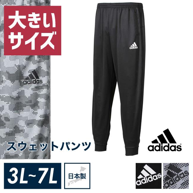 【日本製】adidas(アディダス)ウォームアップパンツジャージ