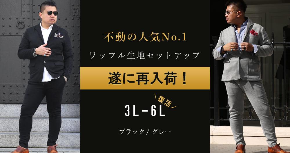 不動の人気No.1