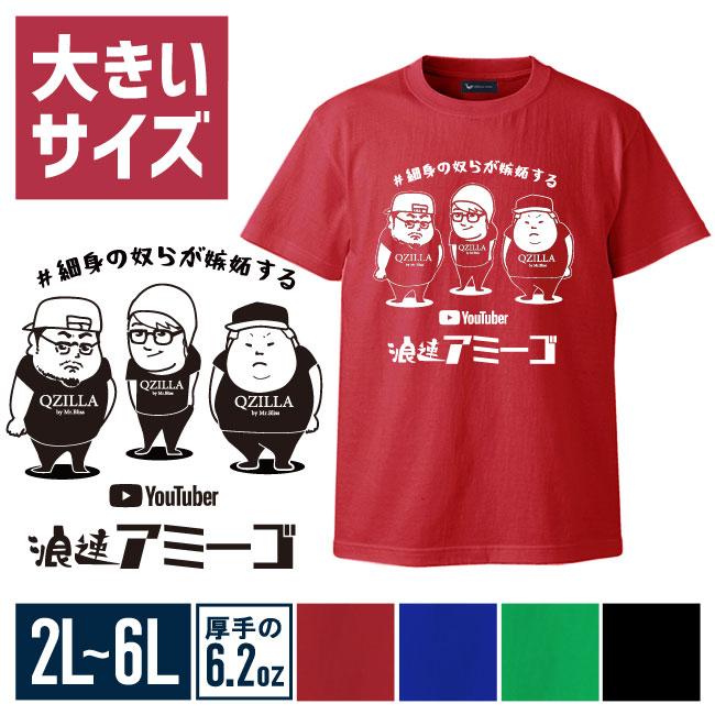 大きいサイズ半袖TシャツカットソーメンズUネックロゴTQT(キューティ)浪速アミーゴ綿100%XL(2L)2XL(3L)3XL(4L)4XL(5L)5XL(6L)6.2oz赤緑青春夏