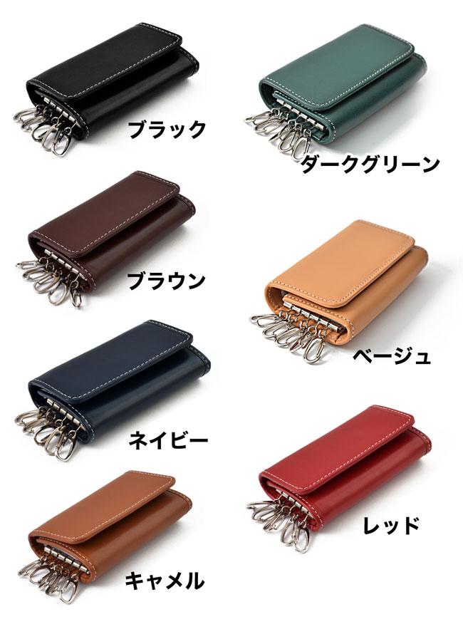 大きいサイズキーケースメンズ本革Fカジュアル黒茶肌色赤緑春夏秋冬