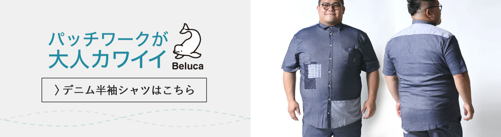 Belucaデニム半袖シャツ