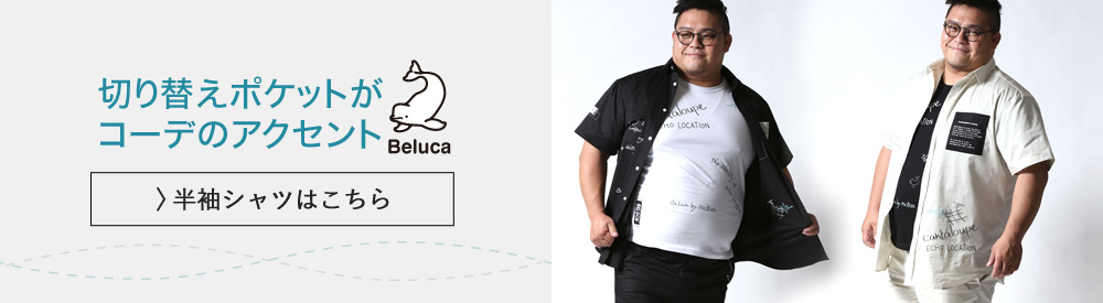 Beluca半袖シャツ