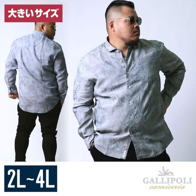 【大きいサイズメンズ】GALLIPOLI(ガリポリ)ボタニカル柄リネンカッタウェイ長袖シャツカジュアルシャツ2L/3L/4L/
