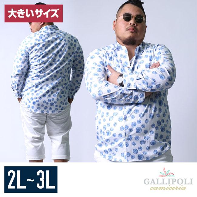 【大きいサイズメンズ】GALLIPOLI(ガリポリ)花柄カッタウェイ長袖シャツカジュアルシャツ2L/3L