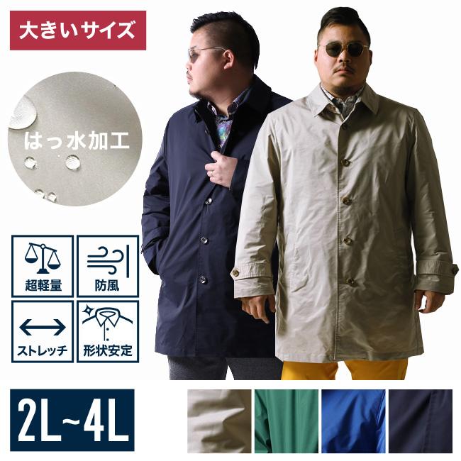【大きいサイズメンズ】Gstage(ジーステージ)ストレッチ撥水ステンカラーコート2L/3L/4L/