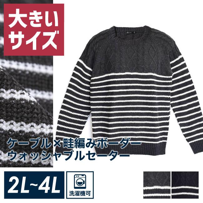 ケーブル×畦編みボーダー編み変えウォッシャブルセーター ニット