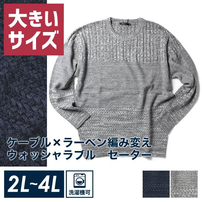 ケーブル×ラーベン編み変えウォッシャブルセーター ニット