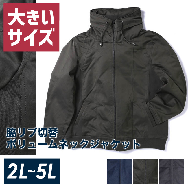 脇リブ切替ボリュームフード収納ネックジャケット カーキ 黒 紺 2L/3L/4L/5L