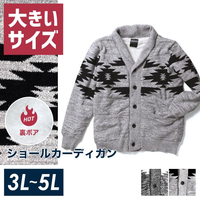 裏ボアブークレエスニックジャガード柄ショールカーディガン 3L/4L/5L